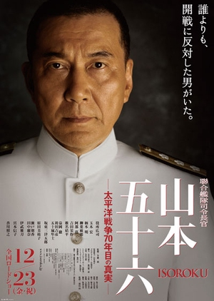 image of drama Admiral Yamamoto - Attack On Pearl Harbour (2011) [JDRAMA]